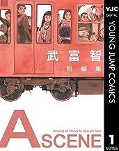 表紙: 武富智短編集 A SCENE (ヤングジャンプコミックスDIGITAL) | 武富智