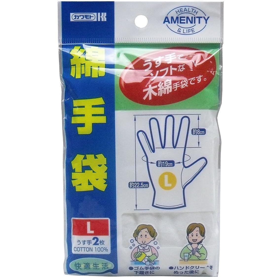 リース飛ぶ出来事【セット品】綿手袋 Lサイズ うす手2枚入 4個