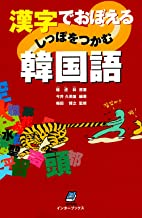 表紙: 漢字でおぼえるしっぽをつかむ韓国語 | 韓虎林