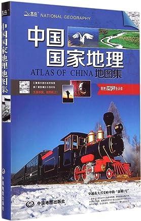 中国国家地理地图集