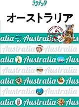 ララチッタ オーストラリア