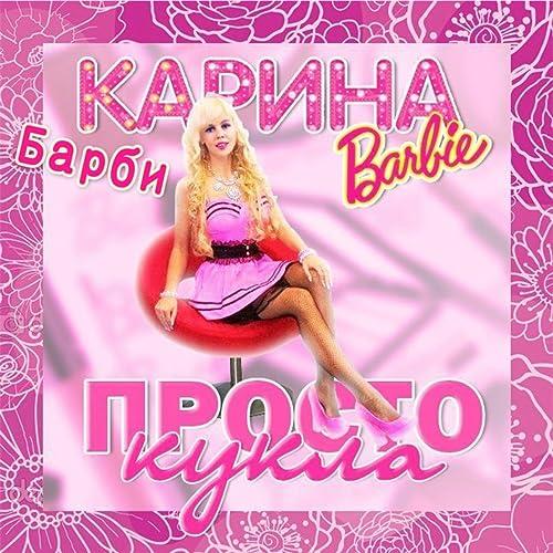 karina barbie