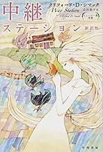 中継ステーション〔新訳版〕 (ハヤカワ文庫 SF シ 1-5) (ハヤカワ文庫SF)