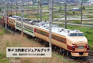 Rare Train Visual Book: The weird formation seen in the forwarding and distribution trains TOKYO CAMERA BASE (Japanese Edition)