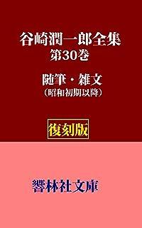 【復刻版】谷崎潤一郎全集第30巻―随筆・雑文(昭和初期以降) (響林社文庫)