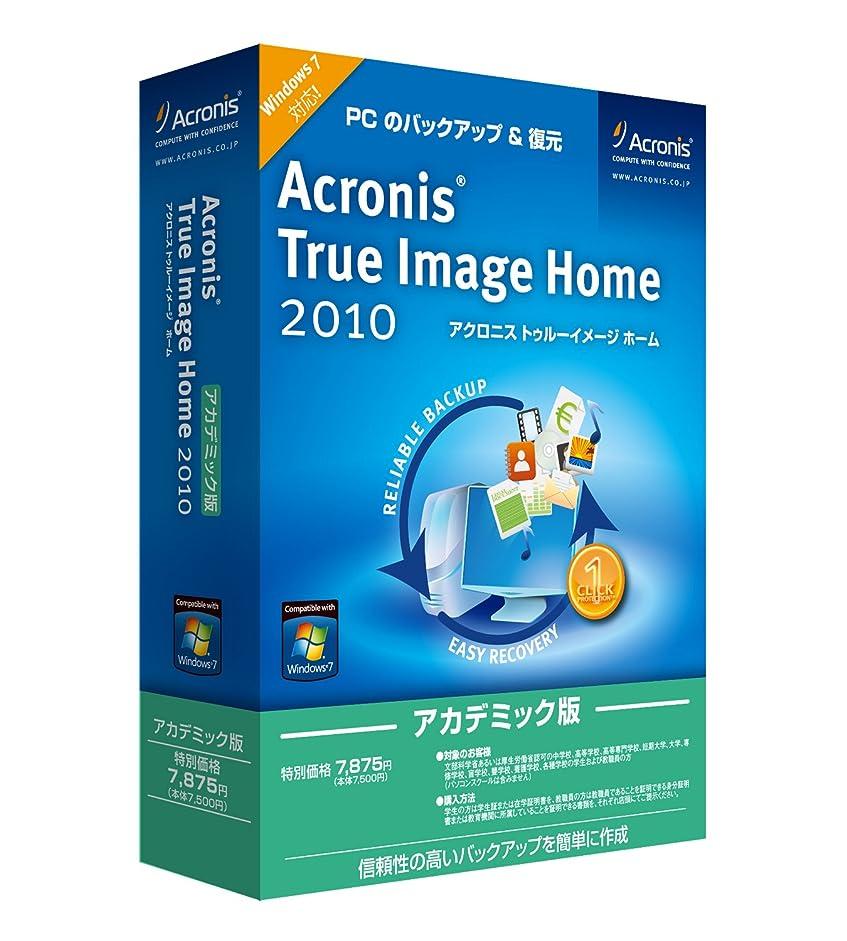 イノセンス手荷物驚くべきAcronis True Image Home 2010 アカデミック版