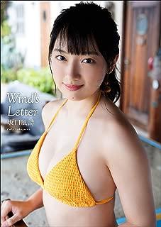 坂口風詩 Wind's Letter スピ/サン グラビアフォトブック
