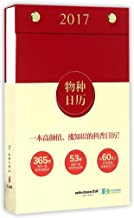 Calendar of Species (2017) (Hardcover) (Chinese Edition)