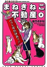 表紙: まねきねこ不動産(2) (ねこぱんちコミックス) | 空乃さかな