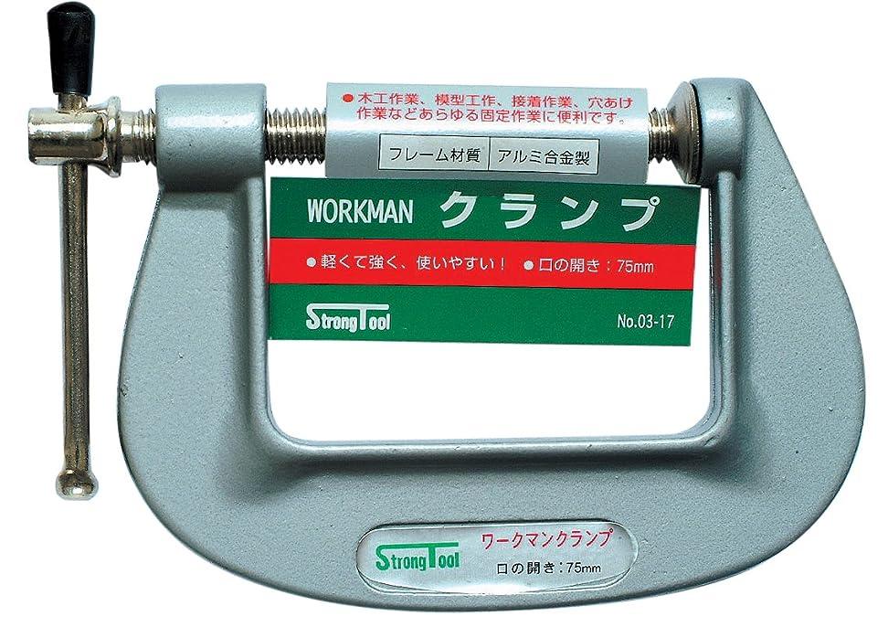 核田舎者かんたんストロングツール(Strong TooL) ワークマンクランプ 75mm 03-17