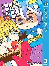 表紙: 悪魔のメムメムちゃん 3 (ジャンプコミックスDIGITAL)   四谷啓太郎