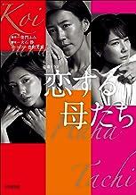 表紙: 恋する母たち (小学館文庫) | 大石静