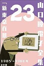 山口瞳 電子全集23 1985~1986年『新東京百景』