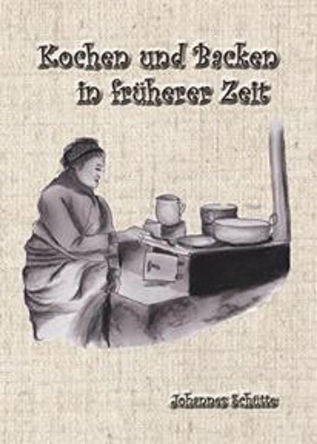会話春コミットKochen und Backen in früheren Zeiten: Koch.-und Backstube (?lteres Kochbuch 1) (German Edition)