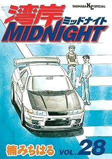 湾岸MIDNIGHT(28) (ヤングマガジンコミックス)