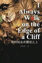 我時刻走在懸崖之上: I Always Walk on The Edge of a Cliff (Chinese Edition)