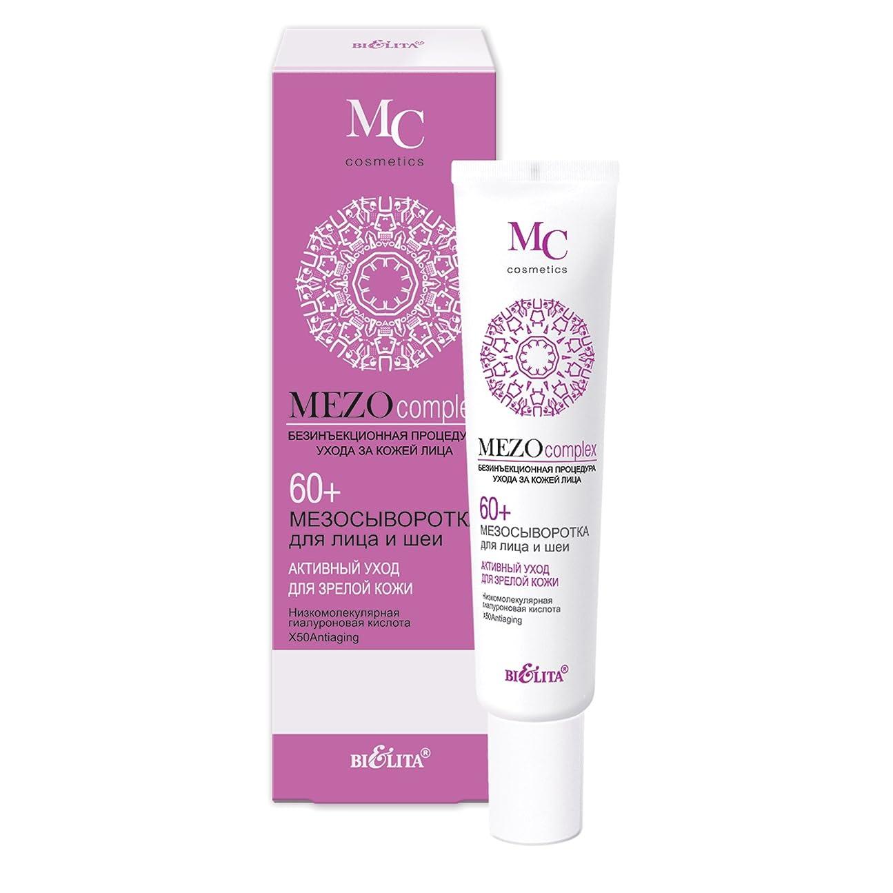 ご予約そよ風繰り返しSerum for face and neck (MEZO) tightens and smoothes the skin and increases the density of the skin 20 ml