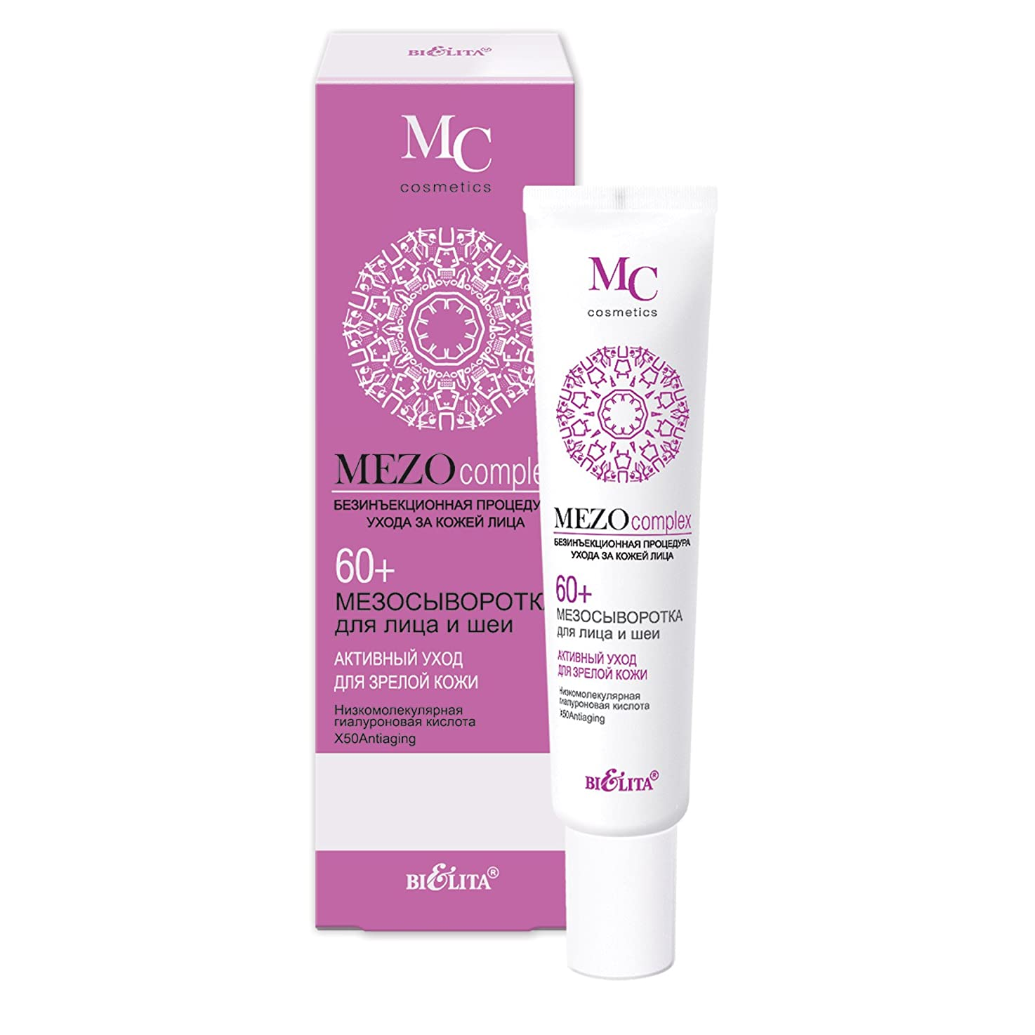 病者酸っぱいイディオムSerum for face and neck (MEZO) tightens and smoothes the skin and increases the density of the skin 20 ml