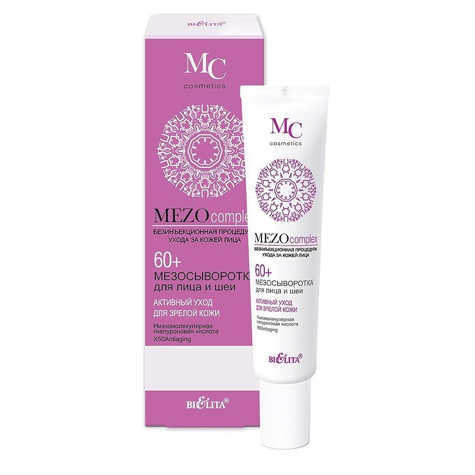 腫瘍暫定換気Serum for face and neck (MEZO) tightens and smoothes the skin and increases the density of the skin 20 ml