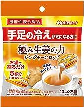 メロディアン 極み生姜の力 ジンジャーシロップ 10ml×5P×8袋(機能性表示食品)