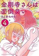 表紙: 金剛寺さんは面倒臭い(4) (ゲッサン少年サンデーコミックス)   とよ田みのる