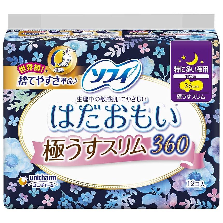 ライドたるみ凍結ソフィ はだおもい極うすスリム 羽つき 特に多い日の夜用 36cm 12枚入