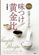 表紙: 365日 料理じょうずの味つけ黄金比   杵島直美