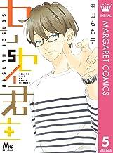 表紙: センセイ君主 5 (マーガレットコミックスDIGITAL)   幸田もも子