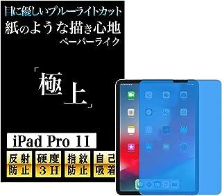 極上 ブルーライトカット ペーパーライク 保護フィルム アンチグレア 反射防止 紙のような描き心地 日本製 Agrado (iPad Pro11 2018/iPad Air10.9 2020)