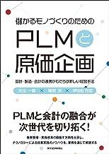 表紙: 儲かるモノづくりのための PLMと原価企画―設計・製造・会計の連携がもたらす新しい経営手法   北山 一真