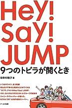 表紙: Hey!Say!JUMP 9つのトビラが開くとき   田幸和歌子