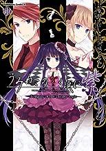 表紙: うみねこのなく頃に 紫(1) Forgery of the Purple logic (角川コミックス・エース) | 珠洲城 くるみ
