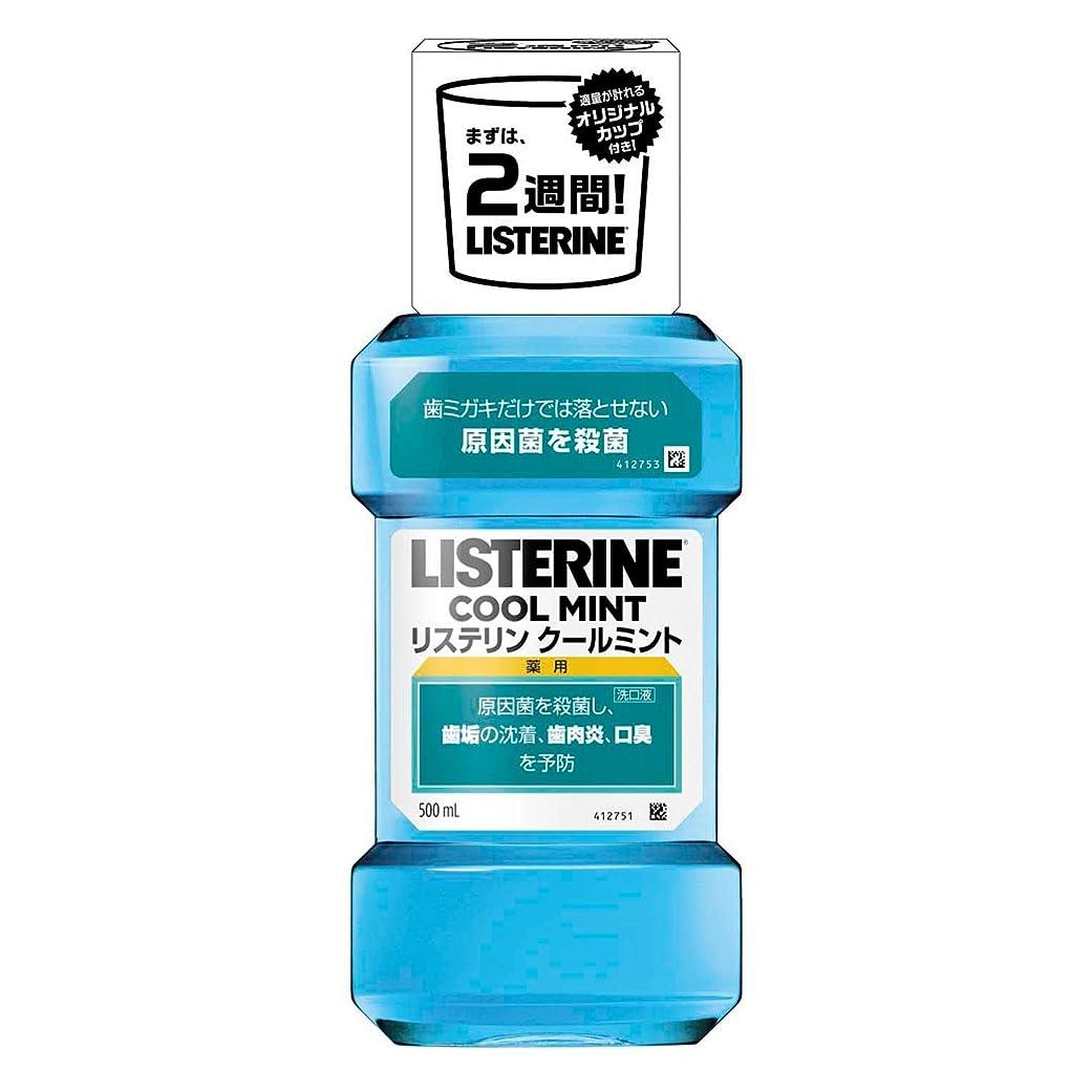 蒸気彼ら摩擦【Amazon.co.jp限定】薬用 LISTERINE リステリン クールミント カップ付き 500mL [医薬部外品]
