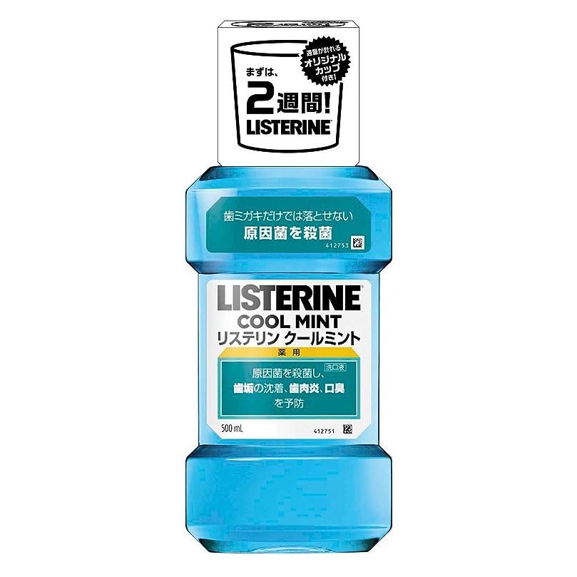 小売枕結紮【Amazon.co.jp限定】薬用 LISTERINE リステリン クールミント カップ付き 500mL [医薬部外品]
