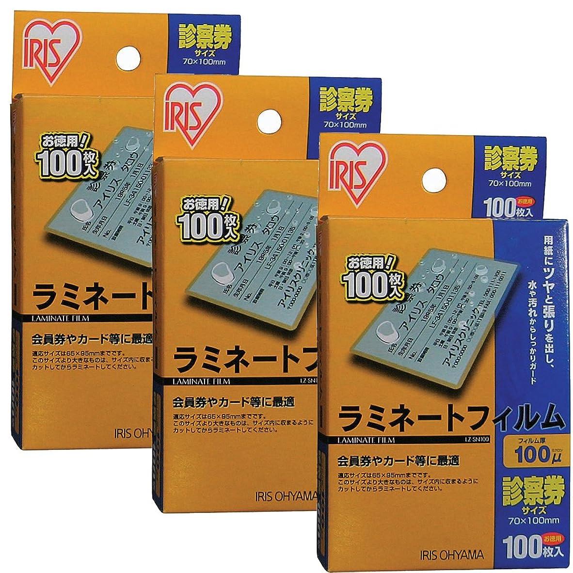 スリム魔術憂鬱なラミネートフィルム 診察券サイズ 100マイクロメーター LZ-SN100 (3個セット(100枚×3=300枚)) アイリスオーヤマ