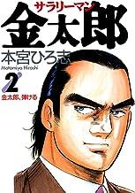 サラリーマン金太郎 第2巻