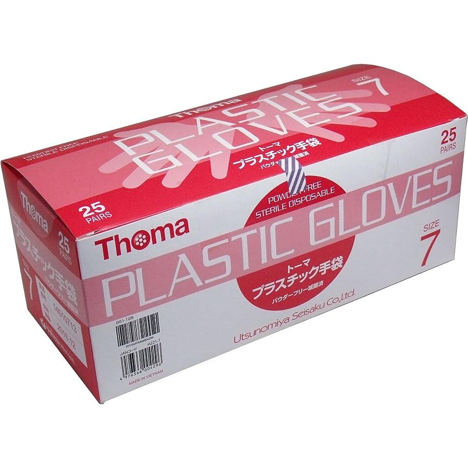 境界動詞超薄手プラスチック手袋 ピッタリフィットする 使いやすい トーマ プラスチック手袋 パウダーフリー滅菌済 25双入 サイズ7