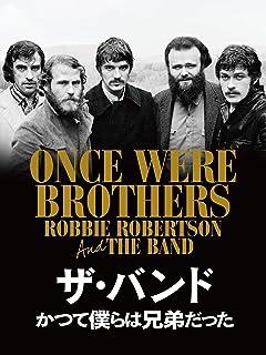 ザ・バンド かつて僕らは兄弟だった(字幕版)