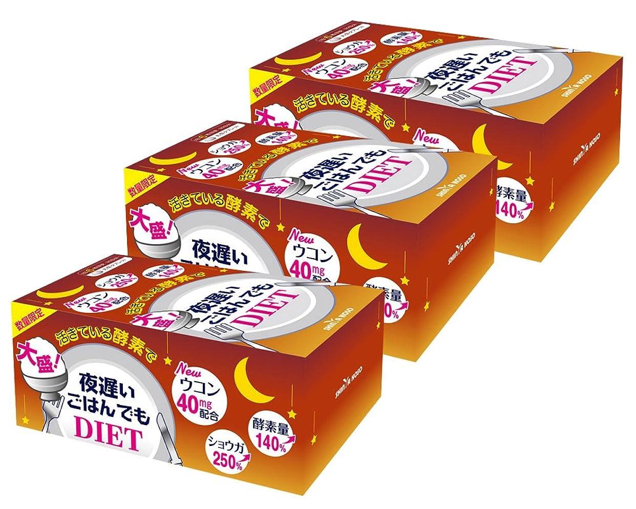 クラッチバランスメイエラ新谷酵素 夜遅いごはんでも 大盛 180粒 3箱セット