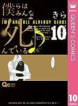 表紙: 僕らはみんな死んでいる♪ 10 (クイーンズコミックスDIGITAL)   きら