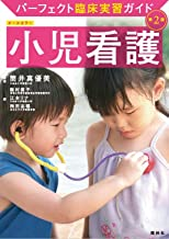 小児看護 第2版 (パーフェクト臨床実習ガイド)