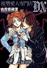 表紙: 夜型愛人専門店 -ブラッド ハウンド- DX (花とゆめコミックス) | 由貴香織里