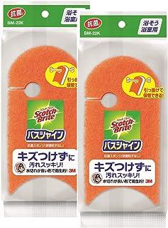 スリーエム(3M) お風呂掃除 抗菌 スポンジ ソフトタイプ 2個 スコッチブライト バスシャイン BM-22K