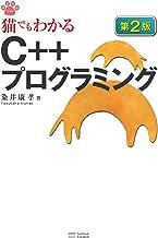 表紙: 猫でもわかるC++プログラミング 第2版 猫でもわかるシリーズ   粂井 康孝