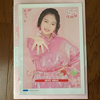 Hello Project ひなフェス2020 BEYOOOOONDS 平井美葉 コレクションピンナップポスター...