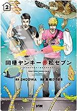 同棲ヤンキー赤松セブン【電子単行本】 2 (PRINCESS COMICS DX カチCOMI)