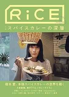 RiCE(ライス) No.11(2019-07-19)