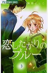 恋したがりのブルー(3) (フラワーコミックス) Kindle版