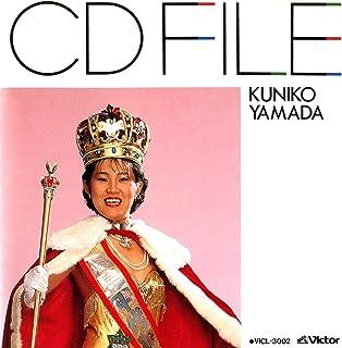 CDファイル山田邦子
