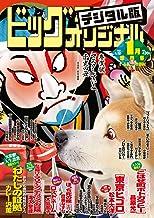 ビッグコミックオリジナル増刊 2021年1月増刊号(2020年12月11日発売) [雑誌]